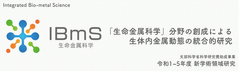 生命金属科学(IBmS)